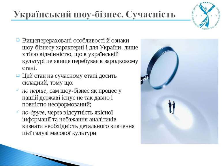 Вищеперераховані особливості й ознаки шоу-бізнесу характерні і для України, л...