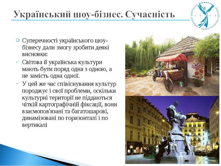 Суперечності українського шоу-бізнесу дали змогу зробити деякі висновки: Світ...