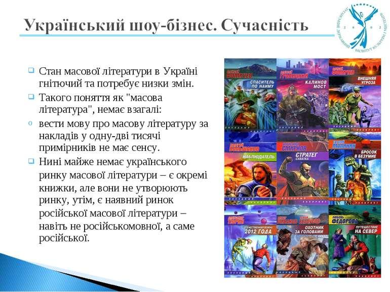 Стан масової літератури в Україні гнітючий та потребує низки змін. Такого пон...
