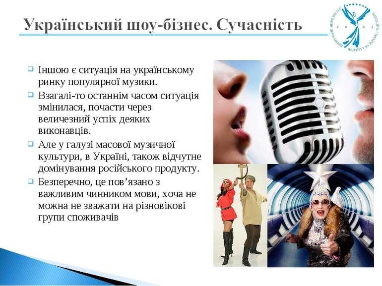 Іншою є ситуація на українському ринку популярної музики. Взагалі-то останнім...
