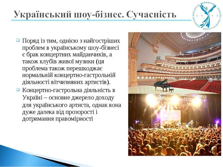 Поряд із тим, однією з найгостріших проблем в українському шоу-бізнесі є брак...