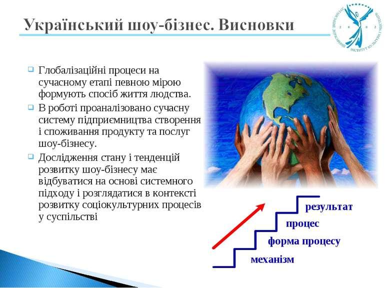 Глобалізаційні процеси на сучасному етапі певною мірою формують спосіб життя ...