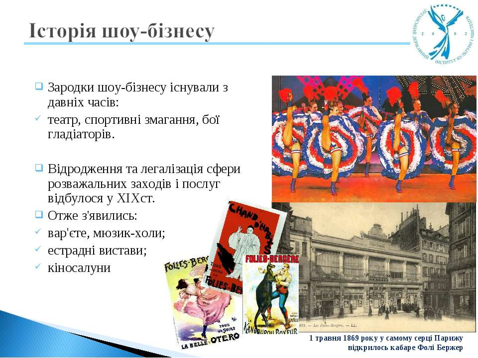 Зародки шоу-бізнесу існували з давніх часів: театр, спортивні змагання, бої г...