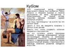 Кубізм Этот новаторский метод создания живописного образа был изобретен Пабло...