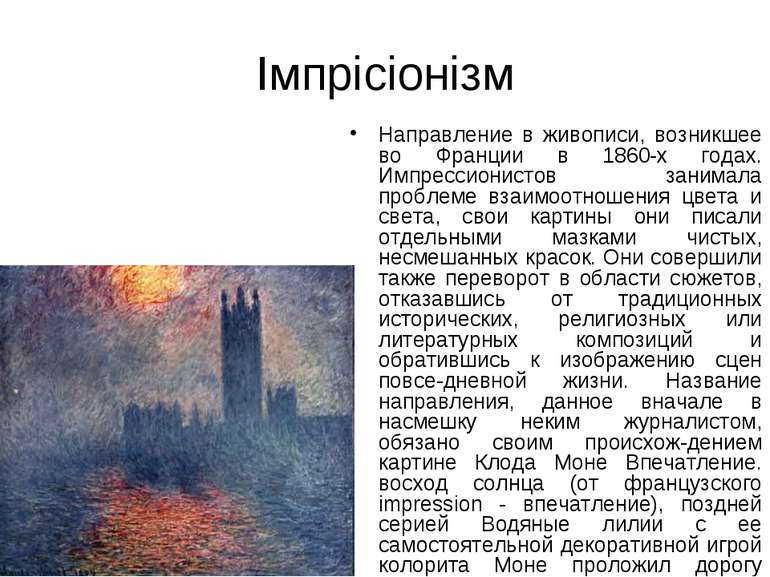 Імпрісіонізм Направление в живописи, возникшее во Франции в 1860-х годах. Имп...