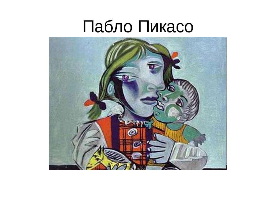 Пабло Пикасо