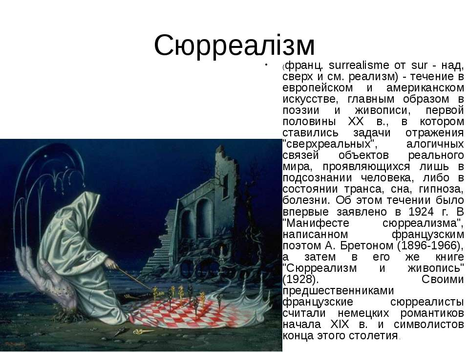 Сюрреалізм (франц. surrealisme от sur - над, сверх и см. реализм) - течение в...