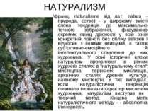 НАТУРАЛИЗМ (франц. naturalіsme від лат. natura - природа, єство) - у широкому...