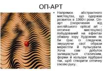 ОП-АРТ Напрямок абстрактного мистецтва, що одержав розвиток в 1960-і роки. Оп...