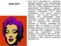 ПОП-АРТ (англ. Pop Art від popular art - популярне, природне мистецтво) - пли...