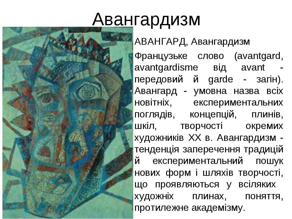 Авангардизм АВАНГАРД, Авангардизм Французьке слово (avantgard, avantgardіsme ...