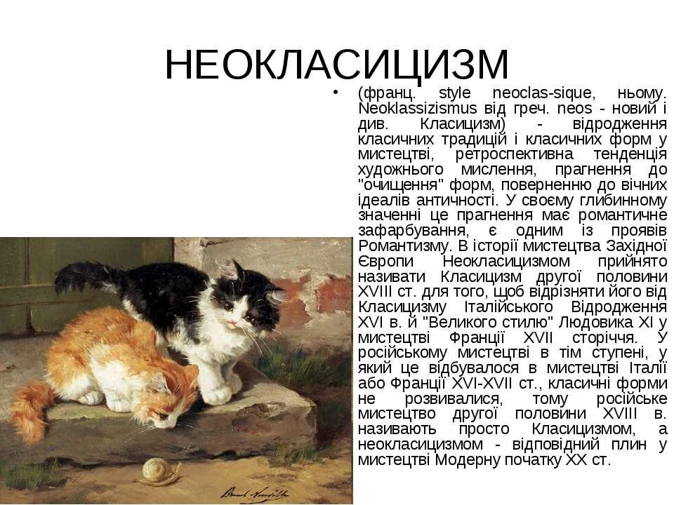 НЕОКЛАСИЦИЗМ (франц. style neoclas-sіque, ньому. Neoklassіzіsmus від греч. ne...