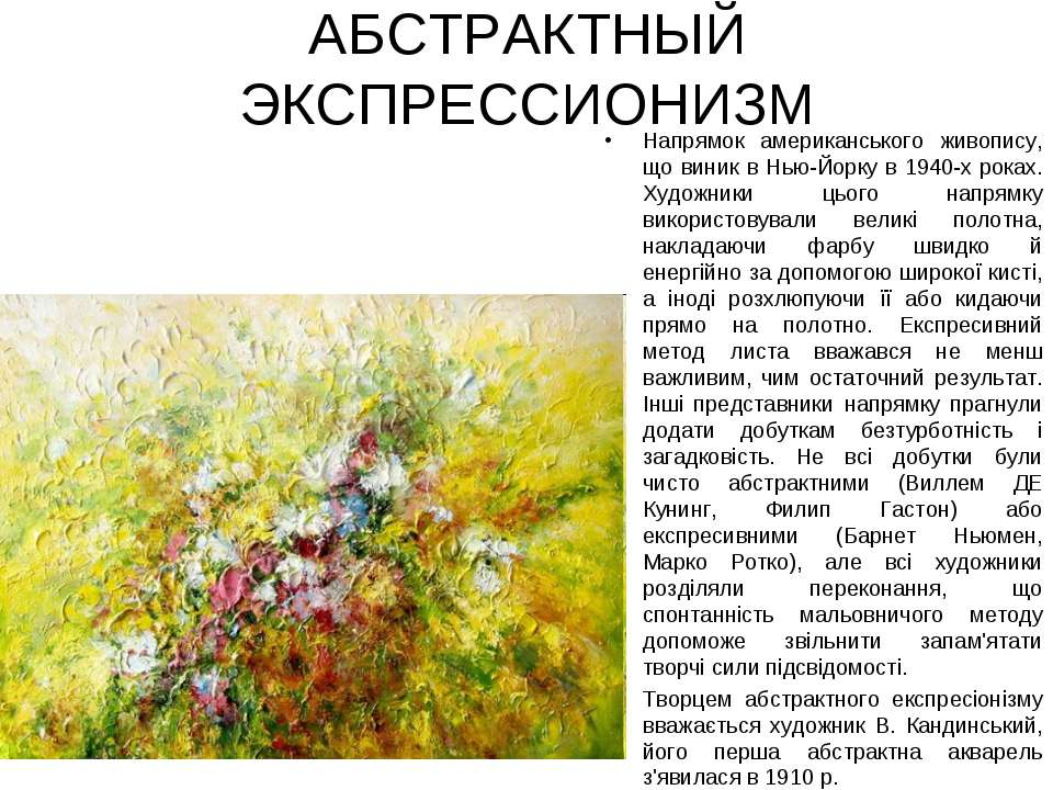 АБСТРАКТНЫЙ ЭКСПРЕССИОНИЗМ Напрямок американського живопису, що виник в Нью-Й...