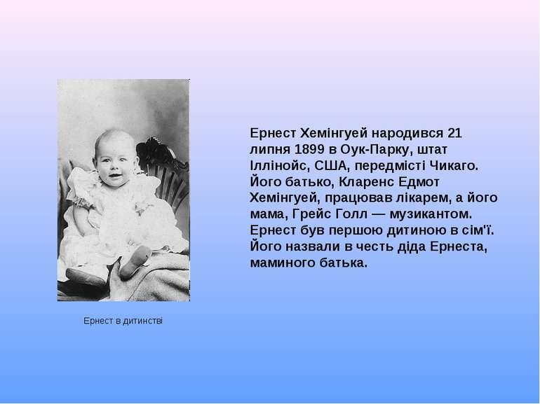 Ернест Хемінгуей народився 21 липня 1899 в Оук-Парку, штат Іллінойс, США, пер...