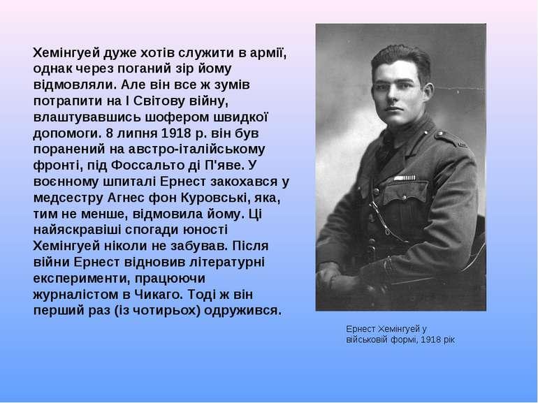 Хемінгуей дуже хотів служити в армії, однак через поганий зір йому відмовляли...