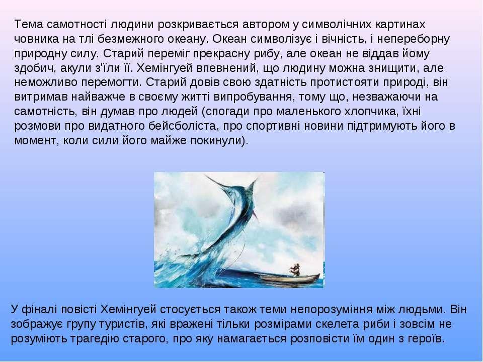 Тема самотності людини розкривається автором у символічних картинах човника н...