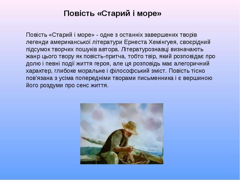 Повість «Старий і море» - одне з останніх завершених творів легенди американс...