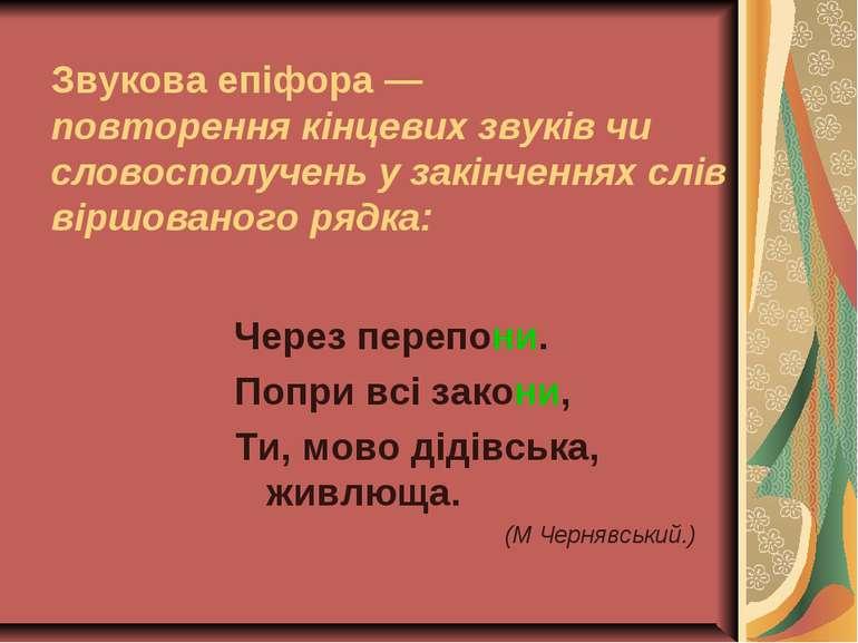 Звукова епіфора — повторення кінцевих звуків чи словосполучень у закінченнях ...
