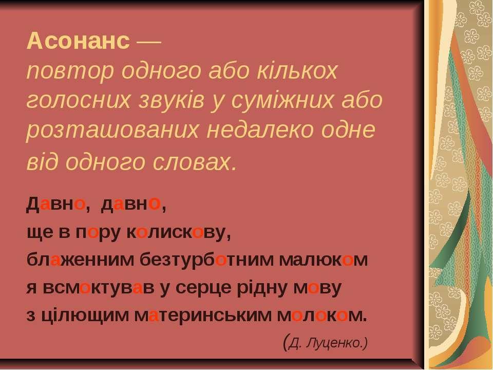 Асонанс — повтор одного або кількох голосних звуків у суміжних або розташован...