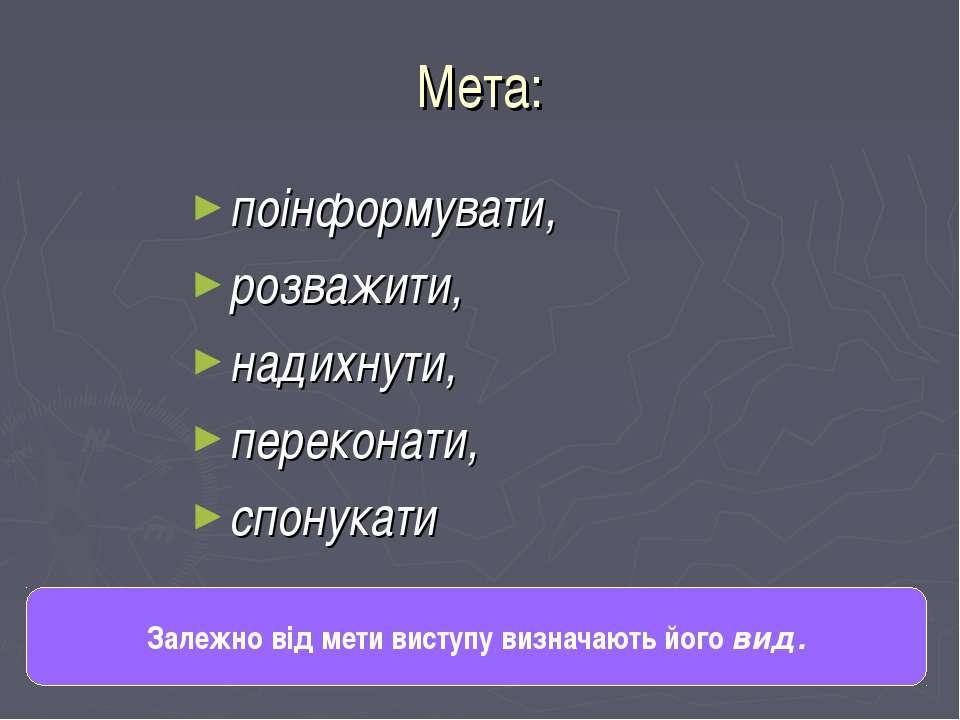 Мета: поінформувати, розважити, надихнути, переконати, спонукати Залежно від ...