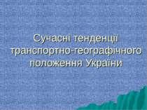 Сучасні тенденції транспортно-географічного положення України