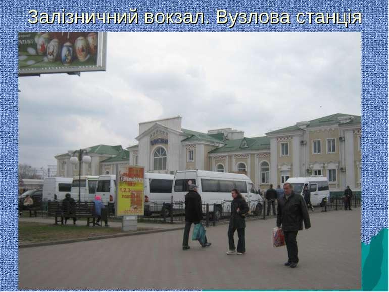 Залізничний вокзал. Вузлова станція
