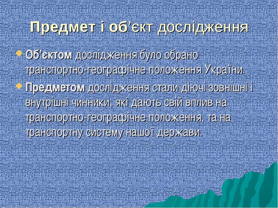 Об'єктом дослідження було обрано транспортно-географічне положення України. П...