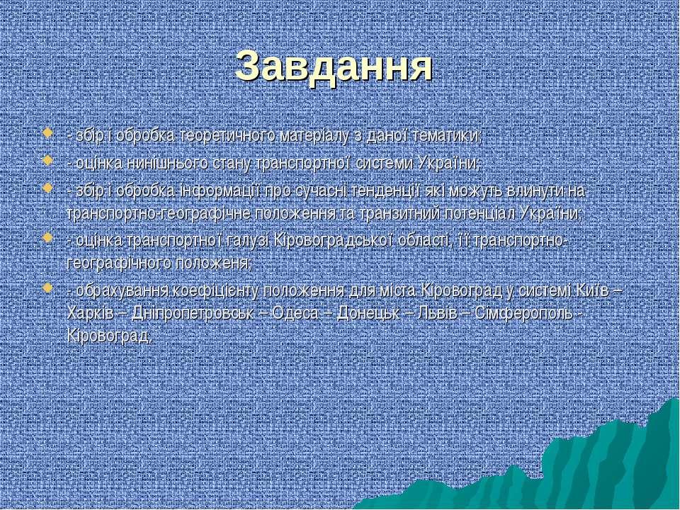 Завдання - збір і обробка теоретичного матеріалу з даної тематики; - оцінка н...