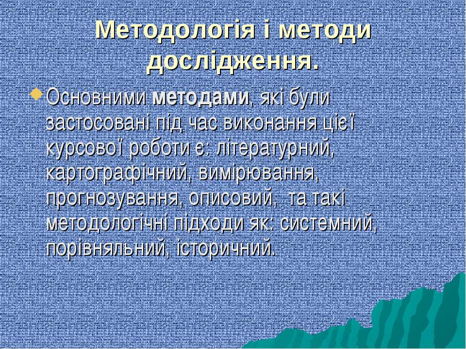 Методологія і методи дослідження. Основними методами, які були застосовані пі...