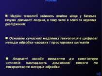 Резюме М.Кононов © 2009 E-mail: mvk@univ.kiev.ua * Медійні технології займают...