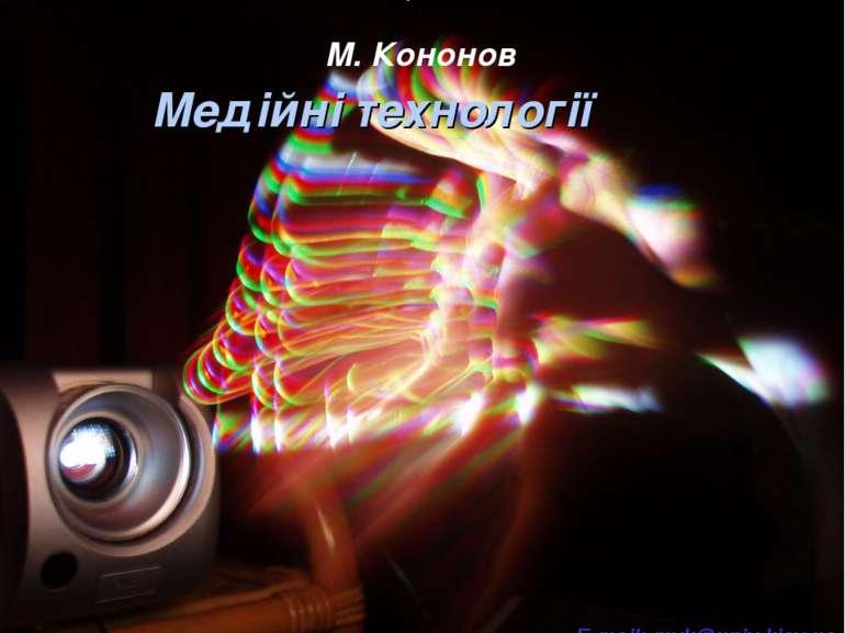 Медійні технології М. Кононов Київський національний університет імені Тараса...