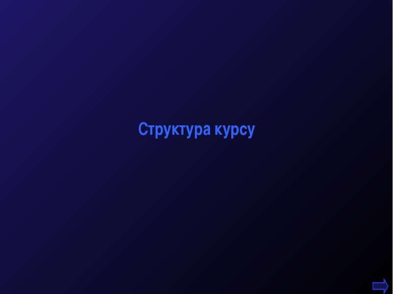 М.Кононов © 2009 E-mail: mvk@univ.kiev.ua * Структура курсу