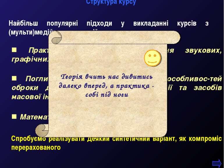 М.Кононов © 2009 E-mail: mvk@univ.kiev.ua * Найбільш популярні підходи у викл...