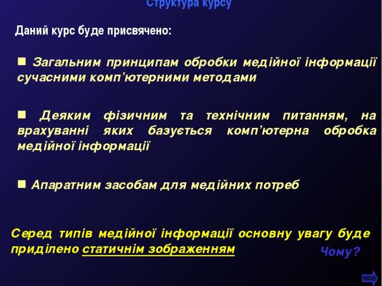 М.Кононов © 2009 E-mail: mvk@univ.kiev.ua * Даний курс буде присвячено: Загал...