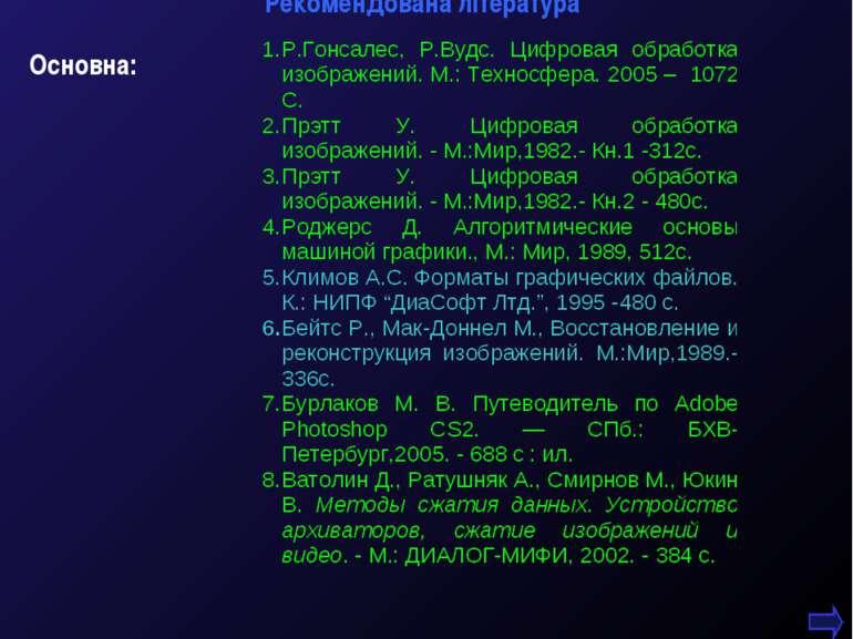 Рекомендована література М.Кононов © 2009 E-mail: mvk@univ.kiev.ua * Основна: