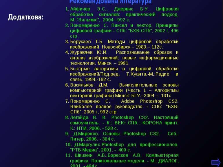 Рекомендована література М.Кононов © 2009 E-mail: mvk@univ.kiev.ua * Додаткова: