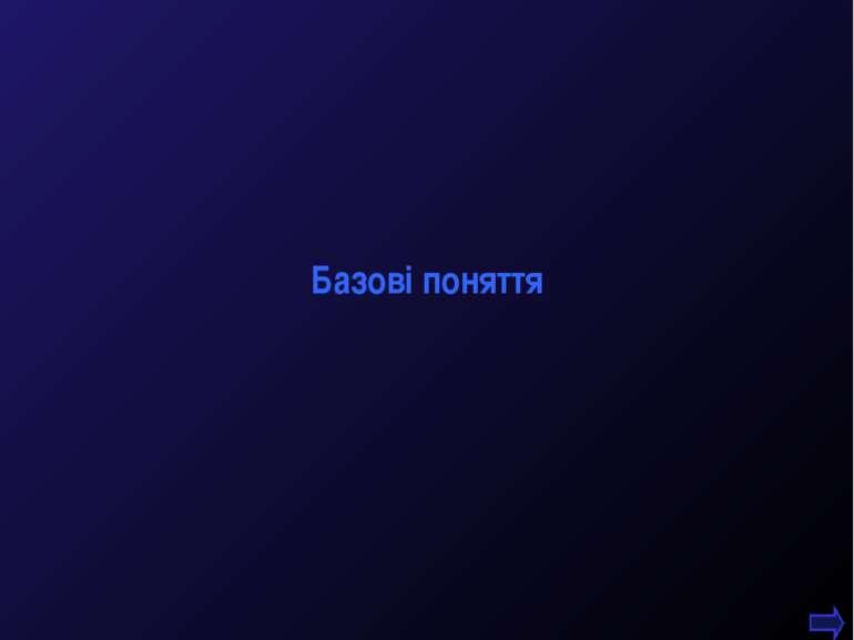 М.Кононов © 2009 E-mail: mvk@univ.kiev.ua * Базові поняття