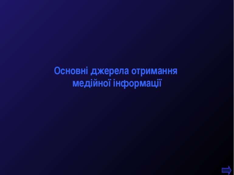 М.Кононов © 2009 E-mail: mvk@univ.kiev.ua * Основні джерела отримання медійно...