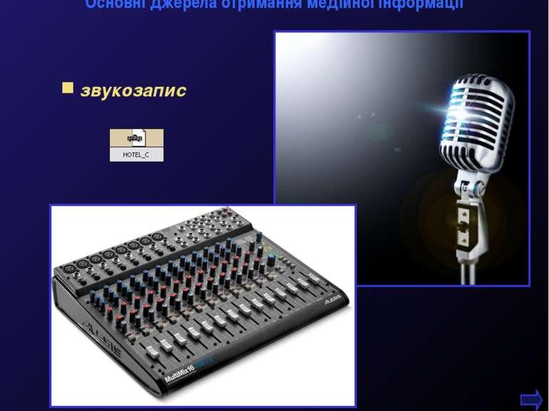 М.Кононов © 2009 E-mail: mvk@univ.kiev.ua * звукозапис Основні джерела отрима...