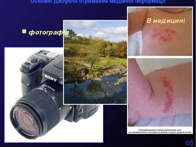 фотографія Основні джерела отримання медійної інформації М.Кононов © 2009 E-m...