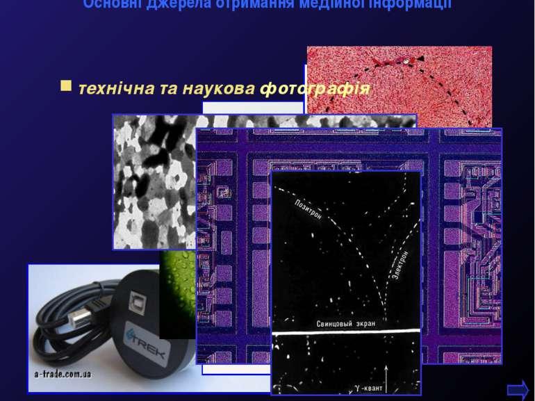 М.Кононов © 2009 E-mail: mvk@univ.kiev.ua * технічна та наукова фотографія Ос...