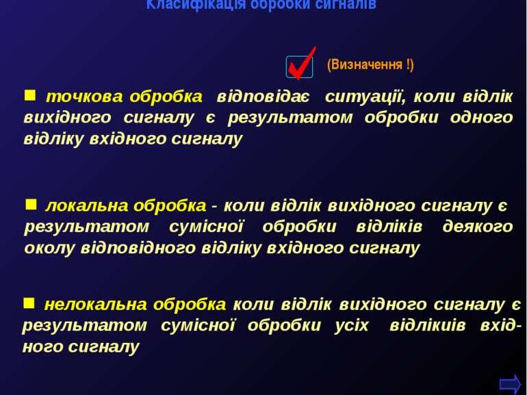 М.Кононов © 2009 E-mail: mvk@univ.kiev.ua * точкова обробка відповідає ситуац...