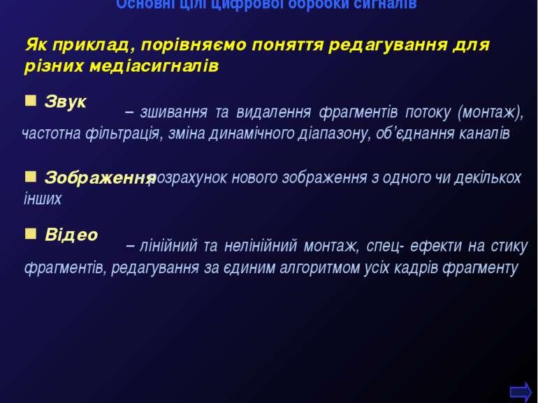 М.Кононов © 2009 E-mail: mvk@univ.kiev.ua Основні цілі цифрової обробки сигна...