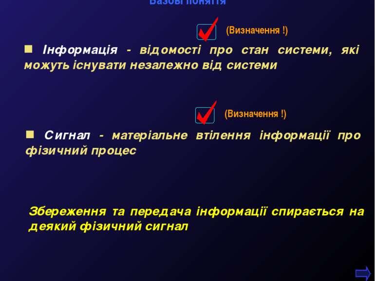 М.Кононов © 2009 E-mail: mvk@univ.kiev.ua * Базові поняття Інформація - відом...