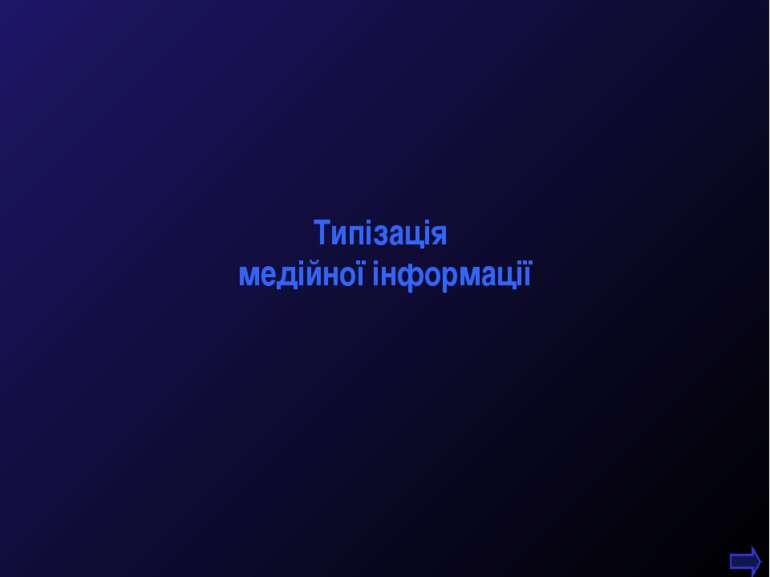 М.Кононов © 2009 E-mail: mvk@univ.kiev.ua * Типізація медійної інформації
