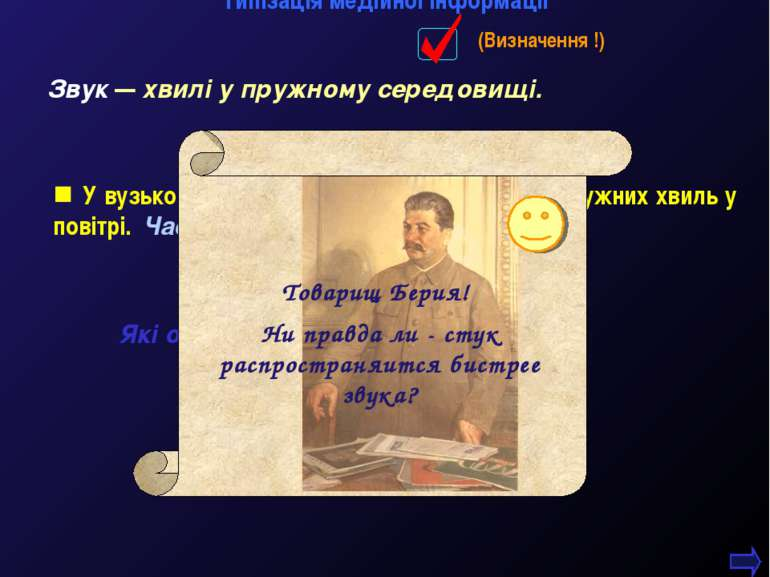 Звук — хвилі у пружному середовищі. М.Кононов © 2009 E-mail: mvk@univ.kiev.ua...