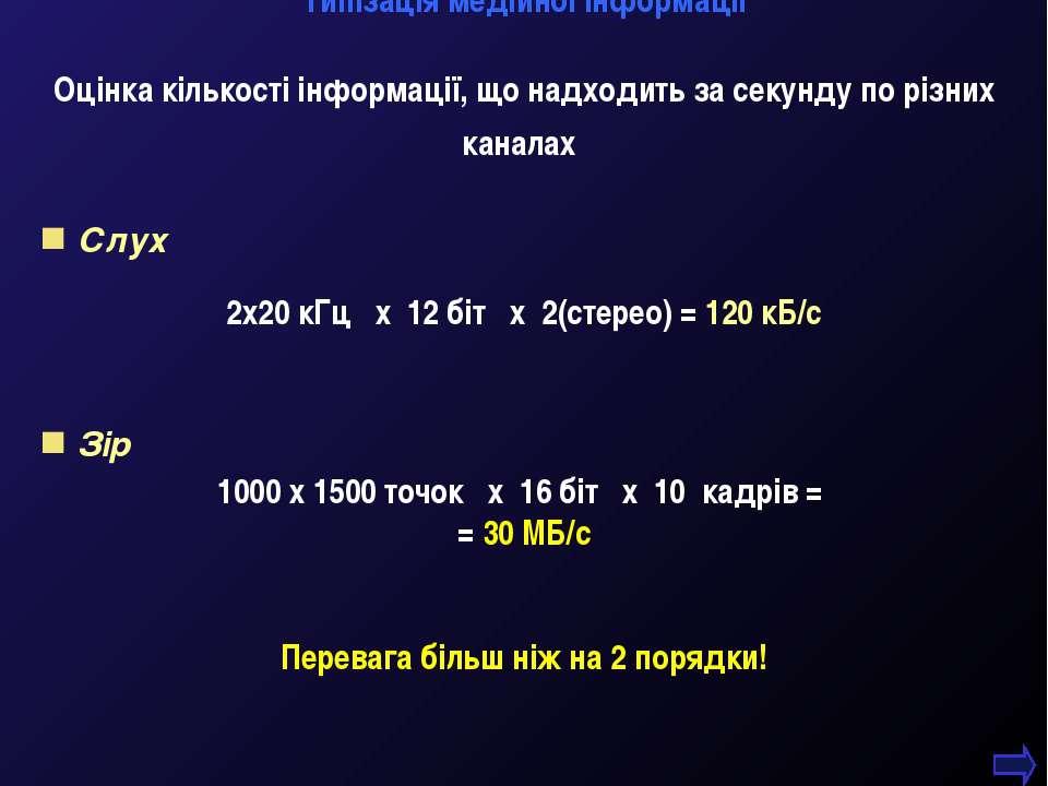 М.Кононов © 2009 E-mail: mvk@univ.kiev.ua * Слух Оцінка кількості інформації,...