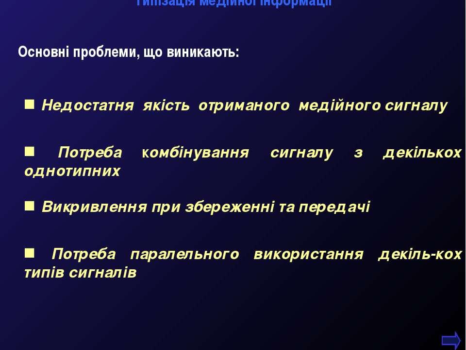М.Кононов © 2009 E-mail: mvk@univ.kiev.ua * Основні проблеми, що виникають: Н...