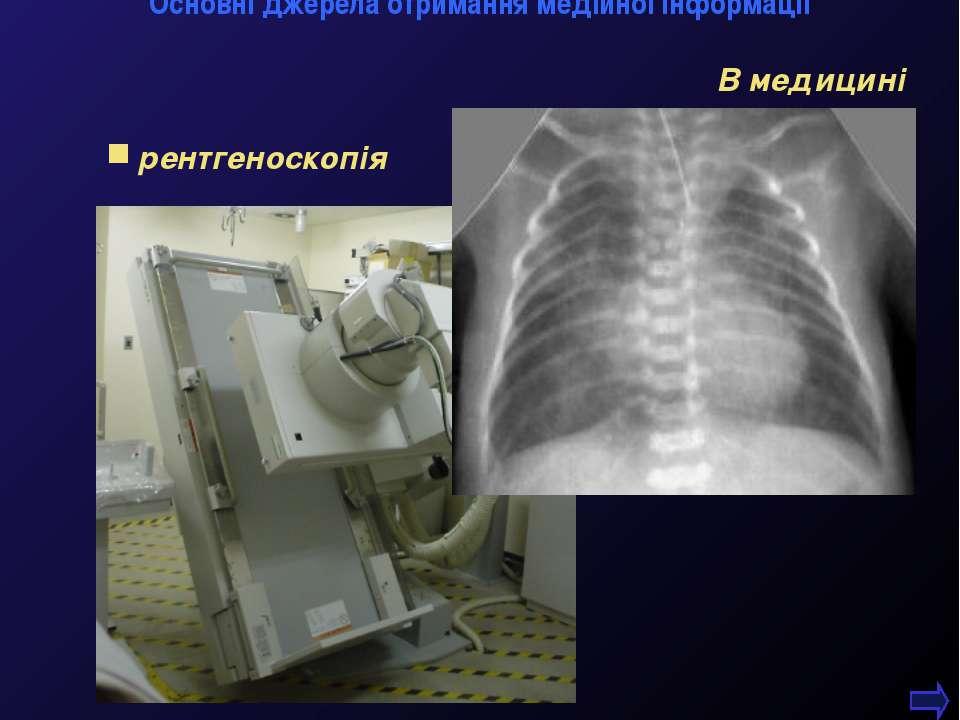 рентгеноскопія М.Кононов © 2009 E-mail: mvk@univ.kiev.ua * В медицині Основні...