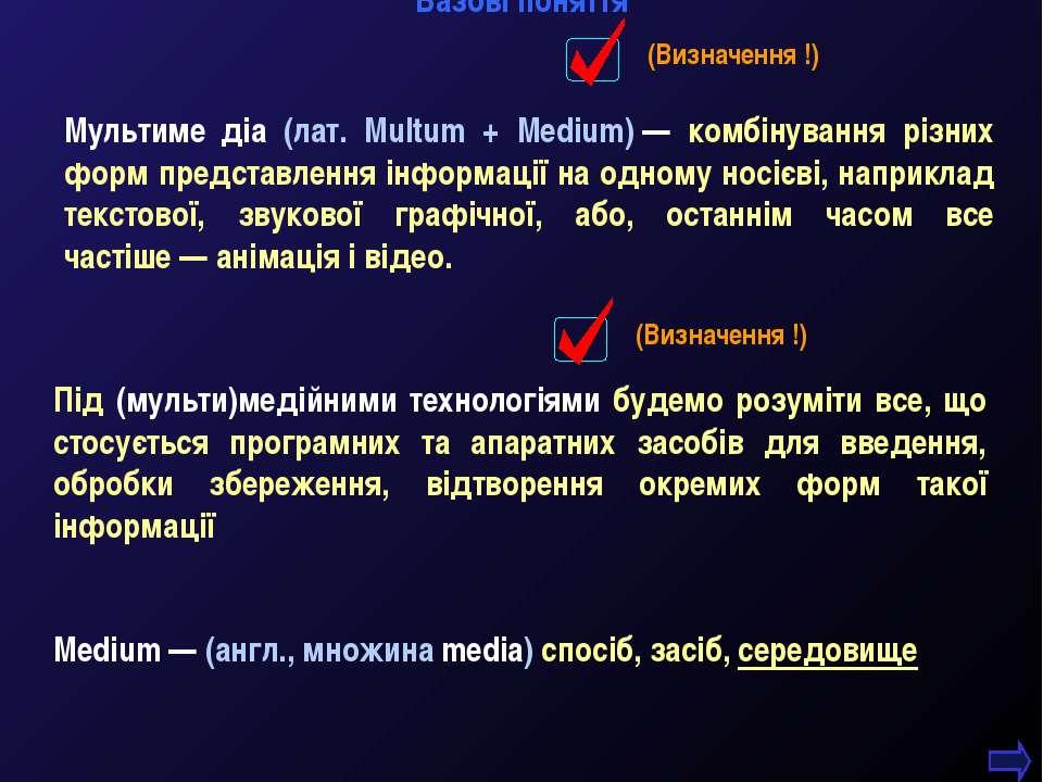 Мультиме діа (лат. Multum + Medium)— комбінування різних форм представлення ...